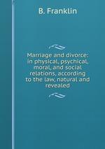 Брак и мораль