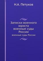 Записки военного юриста. военные суды России