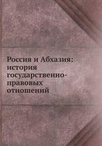 Россия и Абхазия: история государственно-правовых отношений