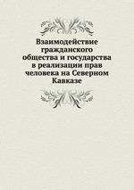 Взаимодействие гражданского общества и государства в реализации прав человека на Северном Кавказе