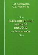 Естествознание. учебное пособие