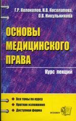 Основы медицинского права. Курс лекций