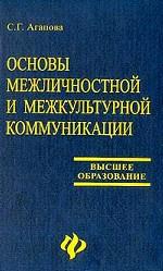 Основы межличностной и межкультурной коммуникации (английский язык)