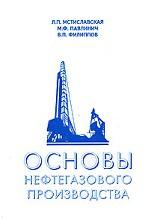Основы нефтегазового производства