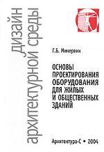 Основы проектирования оборудования для жилых и общественных зданий. Учебное пособие для вузов. 2-е издание, исправленное и дополненное
