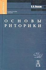 Основы риторики. 2-е издание