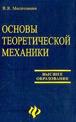 Основы теоретической механики: учебное пособие