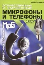 Отечественные и зарубежные микрофоны и телефоны. Справочное пособие. (МРБ 1273)