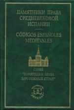 Памятники права средневековой Испании. Фуэро Куэнки. Фуэро Сепульведи