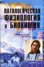 Патологическая физиология и биохимия