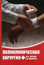 Поликлиническая хирургия. 2-е издание