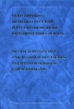 Популярный немецко-русский и русско-немецкий юридический словарь (Deutsch-russisches und russisch-deutsches Rechtsworterbuch fur jedermann)