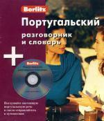Португальский разговорник и словарь Berlitz. (+ CD)