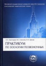 Практикум по зоологии позвоночных. 3-е издание