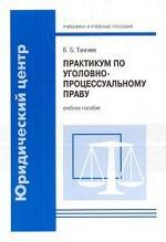 Практикум по уголовно-процессуальному праву