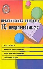 Практическая работа в 1 С: Предприятия 7.7