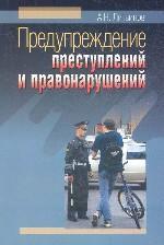 Предупреждение преступлений и правонарушений. Профилактическая работа с населением