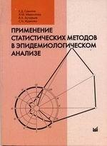 Применение статистических методов в эпидемиологическом анализе. Монография. 2-е издание