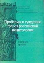 Проблемы и суждения: голоса российской политологии