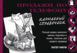 Продажи по телефону (карманный справочник)