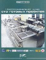 Профессиональная кухня. Сто готовых проектов. Технический каталог