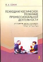 Психодиагностическое познание профессиональной деятельности