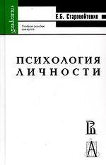 Психология личности: жизненные отношения, рефлексия, акме