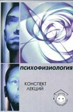 Психофизиология. Конспект лекций