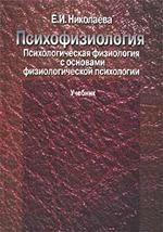Психофизиология. Психологическая физиология с основами физиологической психологии