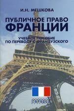 Публичное право Франции