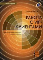 Работа с VIP-клиентами: Практические приемы управления ключевыми клиентами + CD