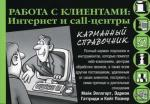 Работа с клиентами: интернет и call-центры (карманный справочник)