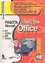 Работа с пакетом Microsoft Office