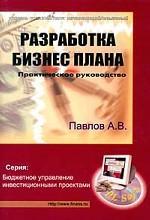 Разработка бизнес плана + CD-ROM