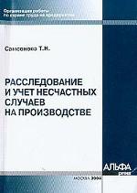 Где купить Расследование и учет несчастных случаев на производстве (Самсонова Т.Н. Полная информация.