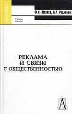 Профориентология учебник Реклама и связи с общественностью.