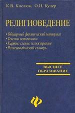 Религиоведение: учебник для вузов. издание 3-е, дополненное