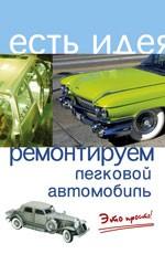 Ремонтируем легковой автомобиль