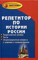 Репетитор по истории России