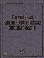 Российская криминологическая энциклопедия