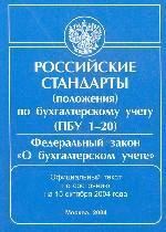 Российские стандарты, положения по бухгалтерскому учету