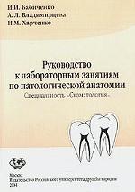 Руководство к лабораторным занятиям по патологической анатомии