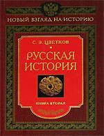 Русская история. Книга 2