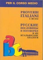 Per Il Corso Medio: Proverbi Italiani e Russi: Русские пословицы и поговорки и их итальянские аналоги