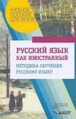 Русский язык как иностранный: Методика обучения русскому языку