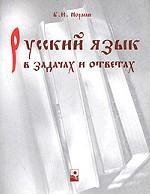 Русский язык в задачах и ответах: Для олимпиад, викторин и самообразования