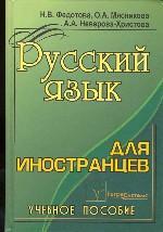 Русский язык для иностранцев: Учебное пособие для вузов