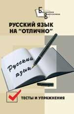 """Русский язык на """"отлично"""". Тесты и упражнения"""