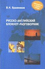 Русско-английский блокнот-разговорник