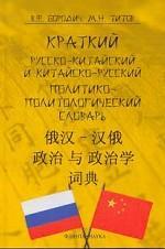 Русско-китайский и китайско-русский политико-политологический словарь